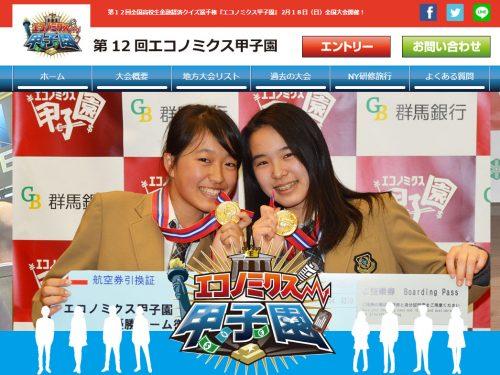 エコノミクス甲子園ホームページ
