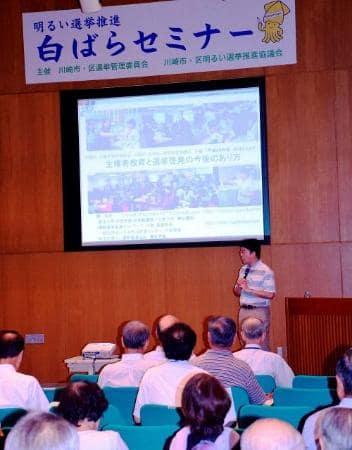 川崎市長選投票率アップを 啓発や主権者教育セミナー