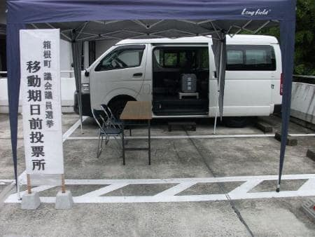 """期日前、""""走る""""投票箱 箱根町議選、山間部などを回るワゴン車導入へ"""