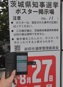 知事選候補者ポスター掲示板にQRコード 投票率アップ目指す 鉾田市選管