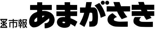 市報あまがさき 平成29年8月号