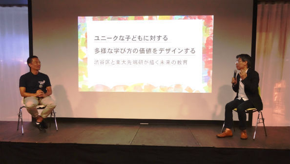 長谷部健・渋谷区長(左)と中邑賢龍・東大先端研教授の対談の様子