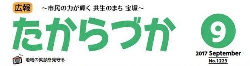 広報たからづか 平成29年9月号