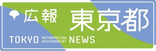 広報東京都 平成29年9月号