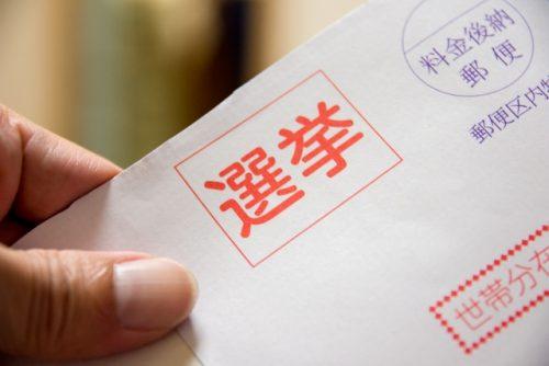 選挙入場整理券