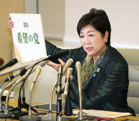 小池氏「希望の党」代表に 改革・保守掲げ結党宣言