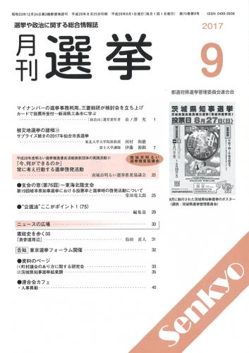 月刊選挙2017年9月号表紙