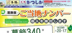 広報かつしか 平成29年9月15日号