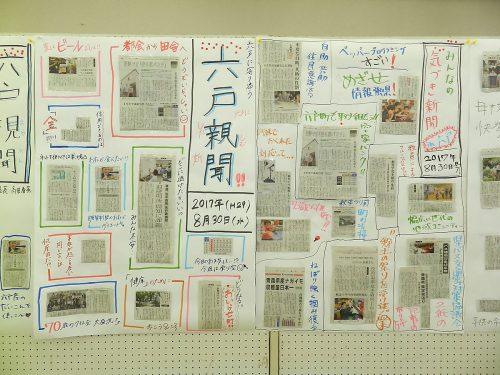 完成した壁新聞