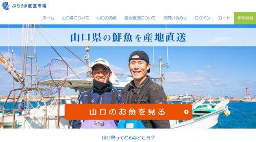 「ぶちうま産直市場」のホームページ