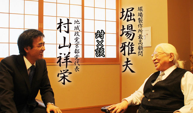 堀場雅夫さんと村山祥栄さん