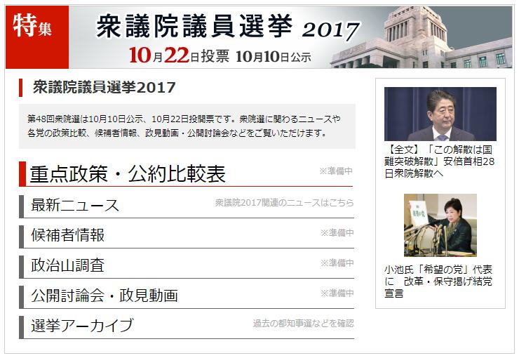 特集「東京都議会議員選挙2017」