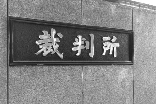 裁判官の国民審査、国側争う姿勢 在外邦人投票権訴訟で、東京地裁