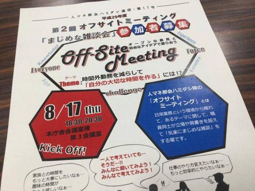 一関市のオフサイトミーティングのチラシ