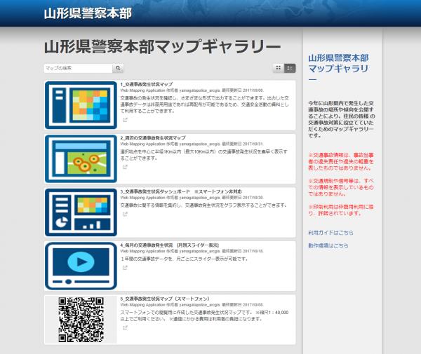 山形県警察本部マップギャラリー