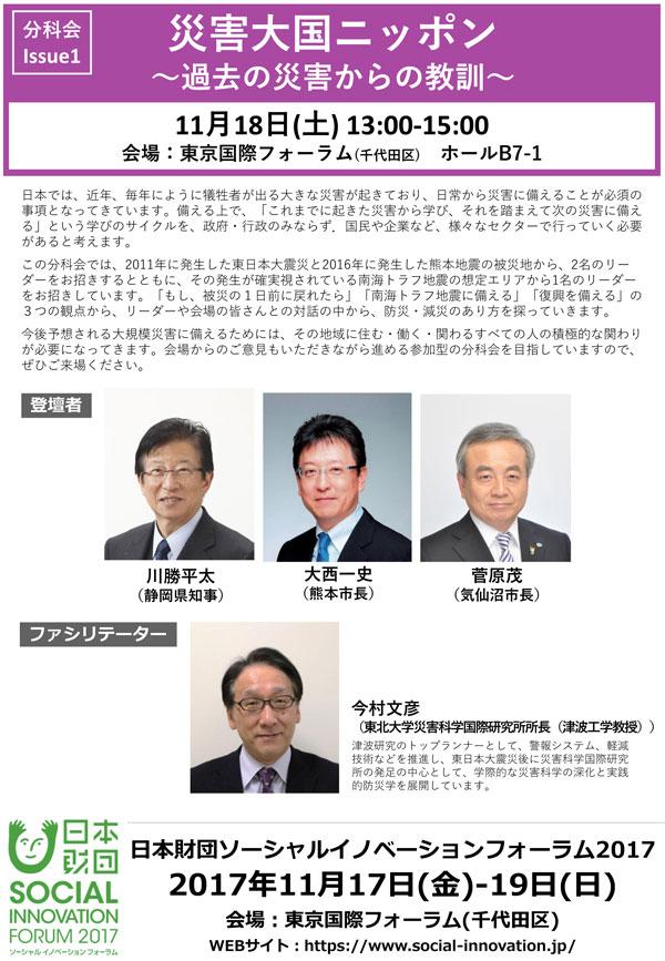 「災害大国ニッポン~過去の災害からの教訓~」チラシ