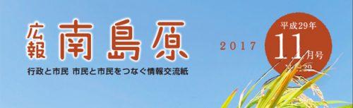 広報南島原 平成29年11月号