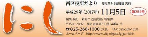 西区役所だより「にし」(平成29年11月5日)