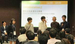日本財団SIF2017―「変わる社会 変わる教育」大人と子どもが共に学び続ける社会へ