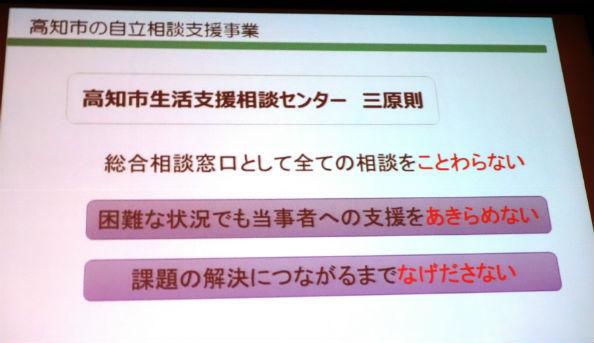 高知市生活支援相談センター三原則(前日に開かれた全体会スクリーン画面から)