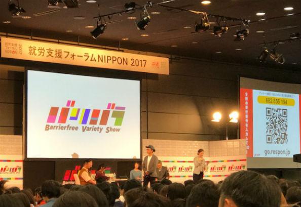 NHKの福祉番組「バリバラ」の公開収録も行われた