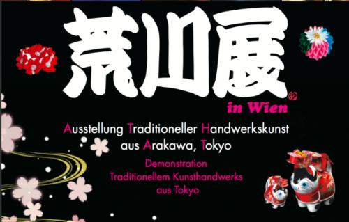 「ウィーン荒川展」のチラシ。荒川区と友好都市であるウィーン市ドナウシュタット区で行われた。江戸文字の他に木版画摺や漆塗りなどの伝統工芸技術デモンストレーションが行われた。