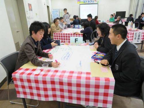 高校生×地域連携交流会のワールドカフェ