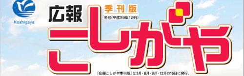 広報こしがや季刊版 平成29年12月(平成29年冬号)