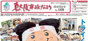 東大阪市政だより 平成29年(2017年)12月15日号