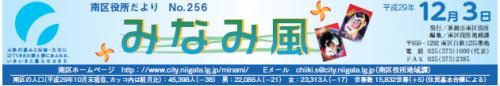 南区役所だより「みなみ風」平成29年12月3日号