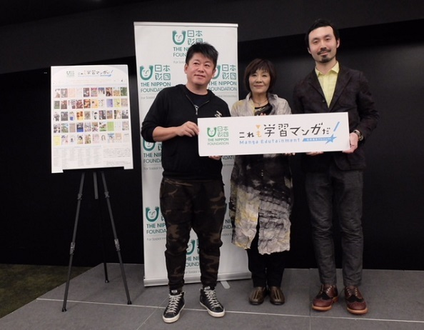 昨年11月の50作品発表イベントで記念撮影する(左から)堀江貴文さん、里中満智子さん、山内康裕さん