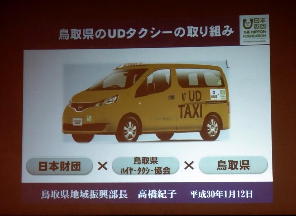 鳥取県のUDタクシーの取り組み。高橋紀子・同県地域振興部長のプレゼンテーション画面から