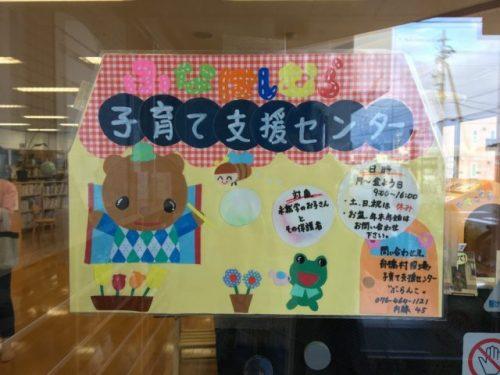 舟橋村「子育て支援センター」のポップ