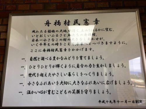2007年に富山大学の協力の下つくられた「村民憲章」は、精神的シンボルになっている