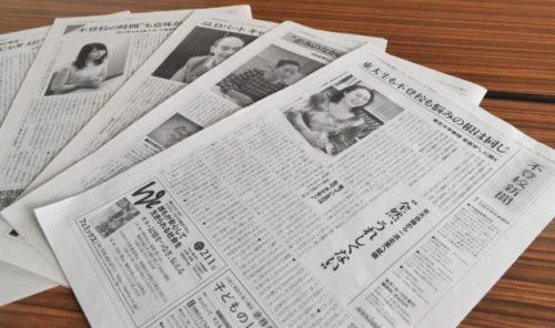 不登校新聞