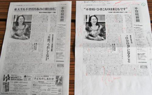 左・校正後の新聞記事 右・表記を直すために赤が入る校正前の記事