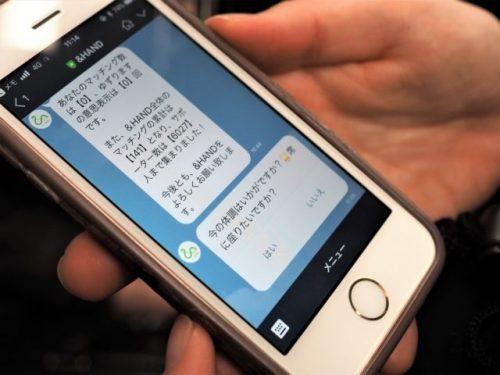 スマートフォンの画面