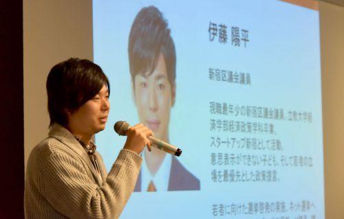 イベント「地域IoTナイト~地域IoTから考える日本の未来~」で、「AI議員爆誕!?テクノロジーが政治を変えるとき」と題して講演する伊藤陽平 新宿区議会議員