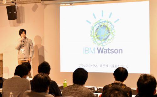 同イベントで「IBM Watson」の事例を紹介している様子