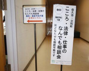 長野県佐久市「何でも相談会」に最多の来訪者―日本財団いのち支える自殺対策プロジェクト
