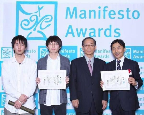 マニフェスト大賞授賞式で有賀先生と生徒たち