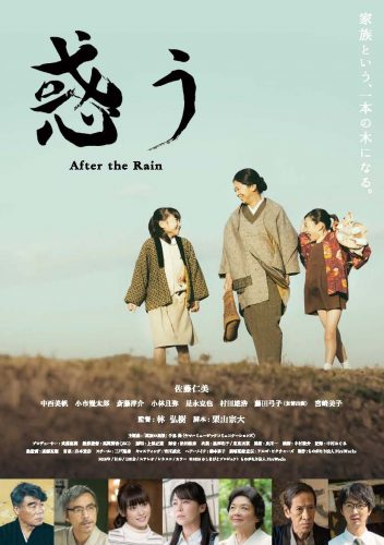 映画「惑う_After_the_Rain」ポスター