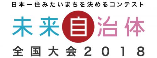 未来自治体 全国大会2018ロゴ