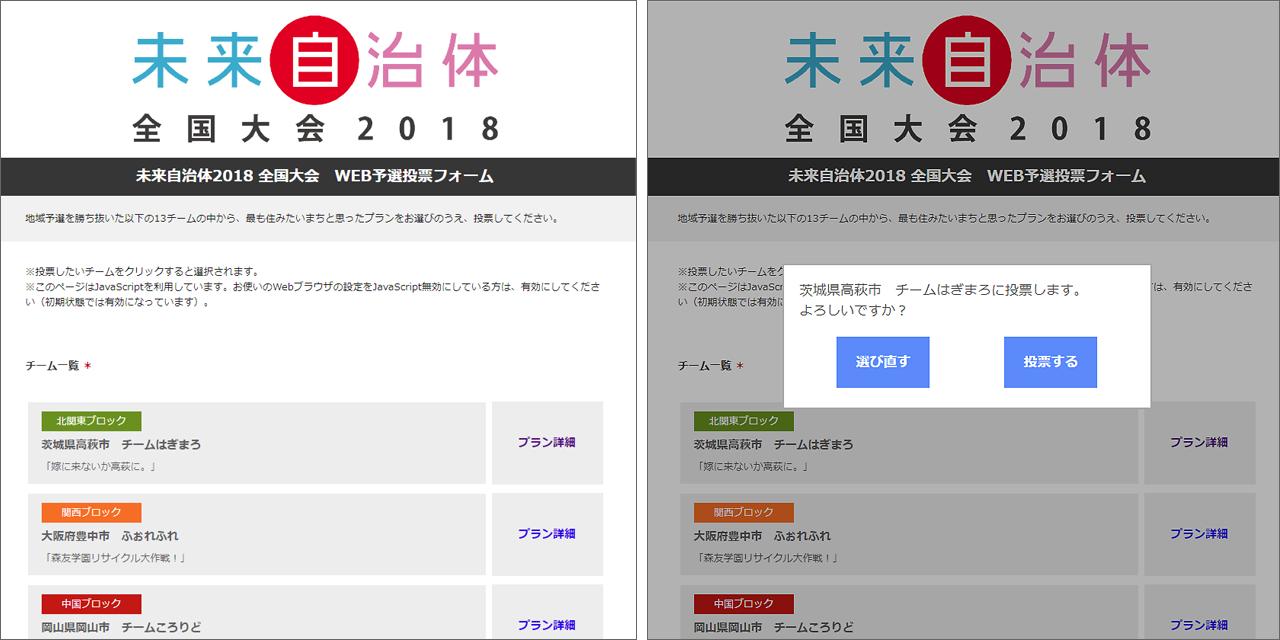 WEB予選投票フォーム イメージ