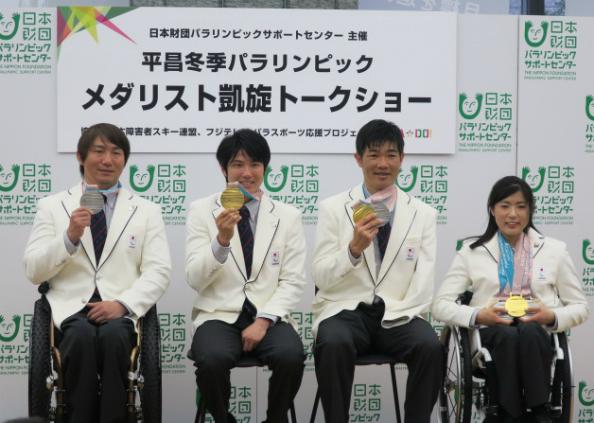 メダリスト凱旋トークショー。左から、森井大輝選手、成田緑夢選手、新田佳浩選手、村岡桃佳選手