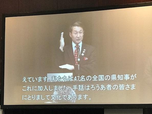 冒頭の挨拶をする平井鳥取県知事