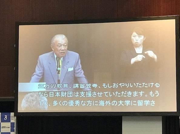国に早期の対応求める笹川会長