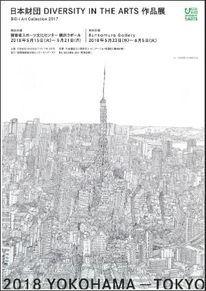 <東京建設105時間30分>と題されたペン画のポスター