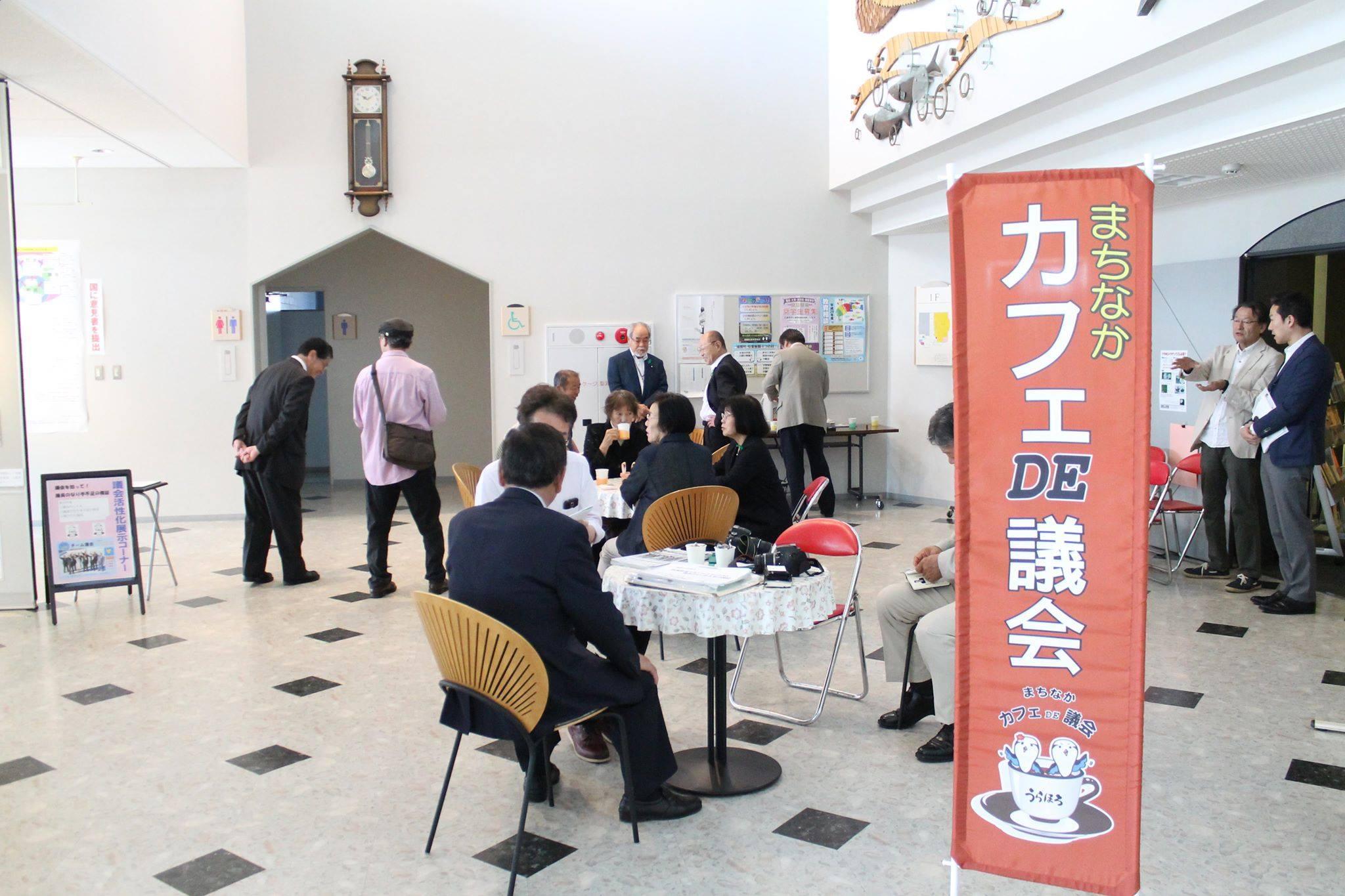 第73回 なり手不足の問題から地方議会のあり方を考える~北海道浦幌町議会の取り組みから
