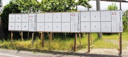 幅約6メートルのポスター掲示板も 6月に3つの選挙実施の田上町